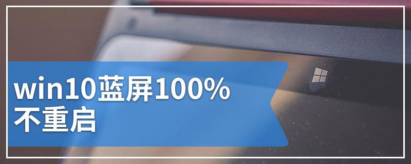win10蓝屏100%不重启