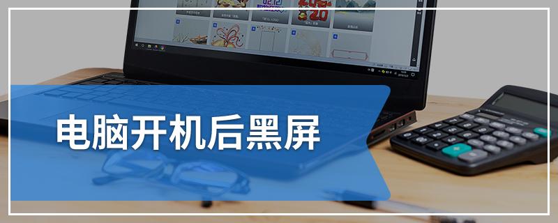 电脑开机后黑屏