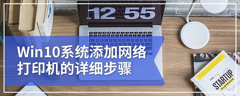 Win10系统添加网络打印机的详细步骤