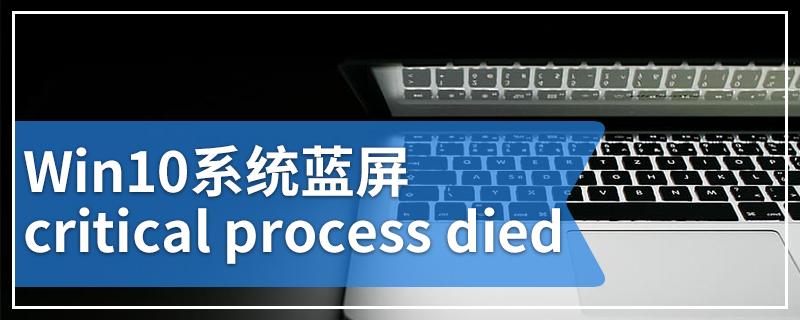 Win10系统蓝屏critical process died