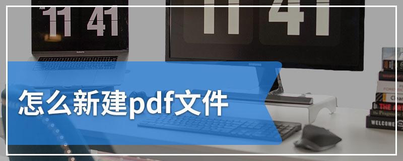 怎么新建pdf文件