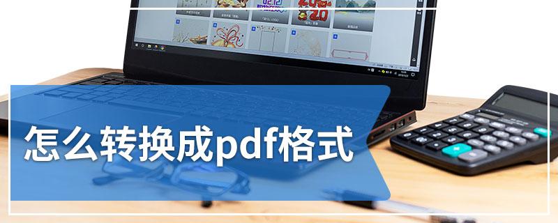 怎么转换成pdf格式