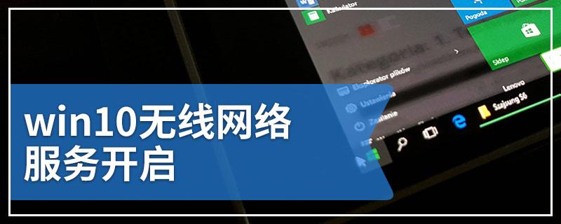 win10无线网络服务开启