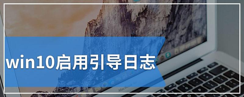 win10启用引导日志