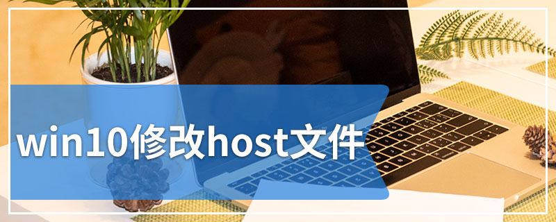 win10修改host文件