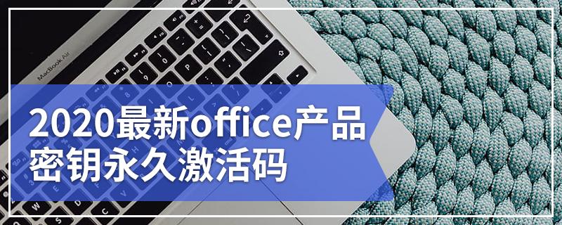 2020最新office产品密钥永久激活码 office激活密钥永久key免费(附激活方法)
