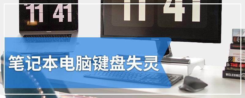 笔记本电脑键盘失灵