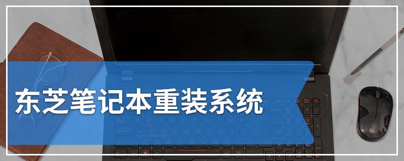 东芝笔记本重装系统
