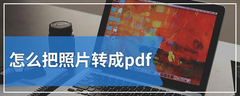 怎么把照片转成pdf