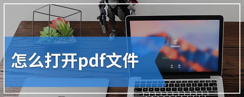 怎么打开pdf文件
