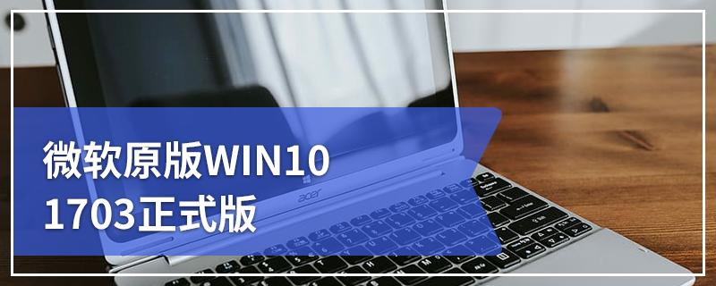 微软原版WIN10 1703正式版
