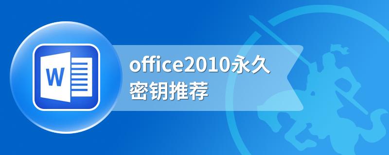 office2010永久密钥推荐