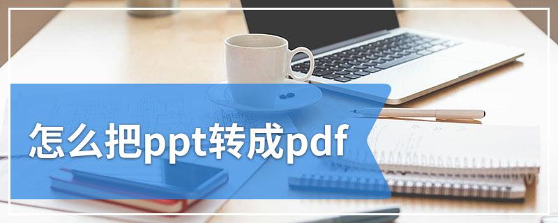 怎么把ppt转成pdf