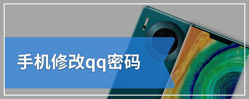 手机修改qq密码