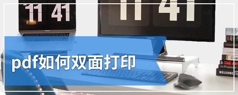 pdf如何双面打印