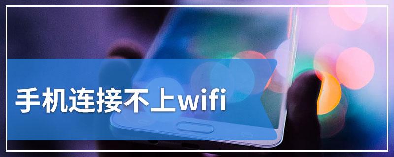 手机连接不上wifi