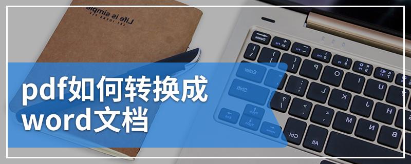 pdf如何转换成word文档