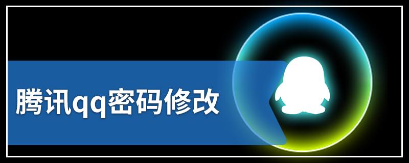腾讯qq密码修改