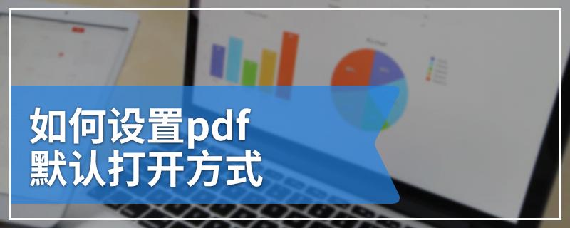 如何设置pdf默认打开方式