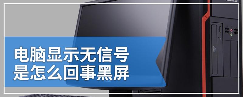 电脑显示无信号是怎么回事黑屏