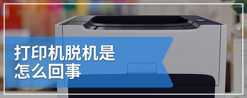 打印机脱机是怎么回事