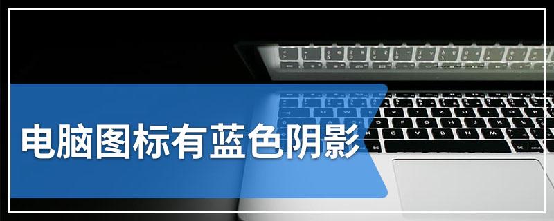 电脑图标有蓝色阴影