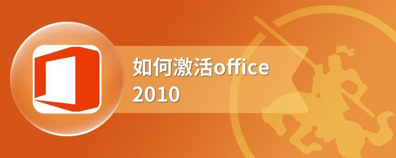 如何激活office2010