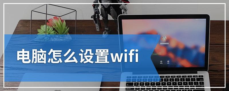 电脑怎么设置wifi