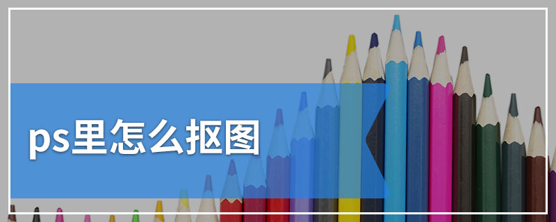 ps里怎么抠图