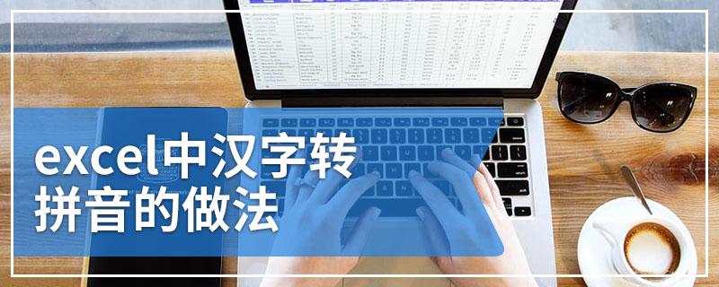 excel中汉字转拼音的做法