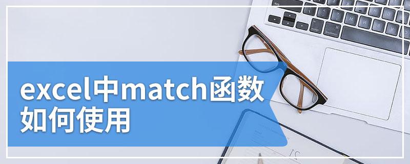 excel中match函数如何使用