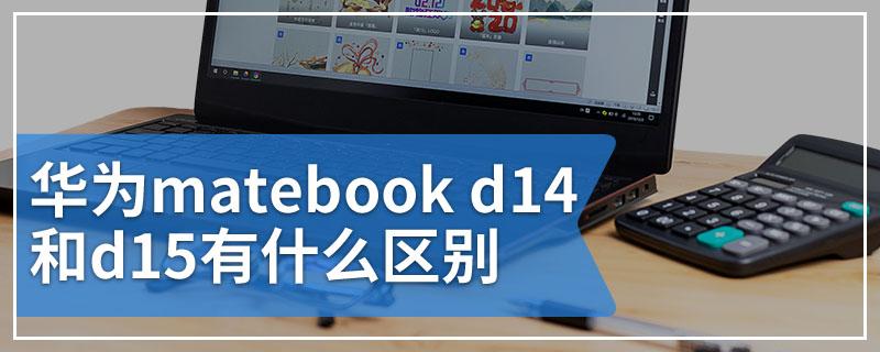 华为matebook d14和d15有什么区别