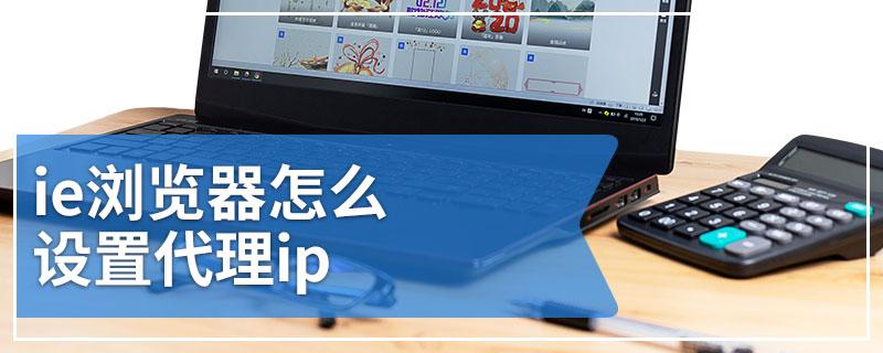 ie浏览器怎么设置代理ip