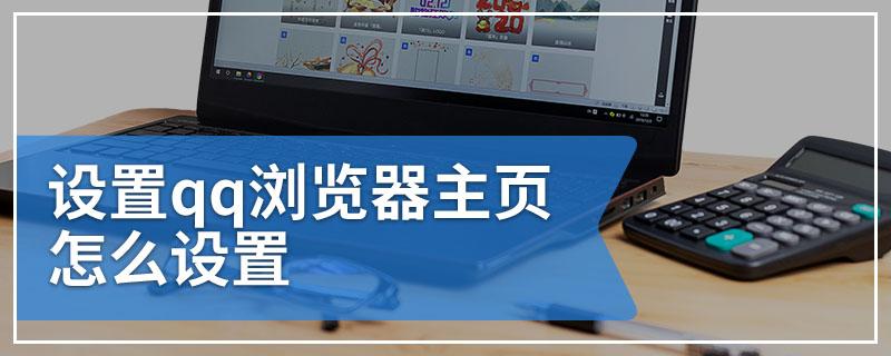 设置qq浏览器主页怎么设置