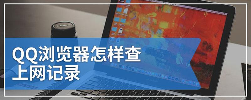 QQ浏览器怎样查上网记录