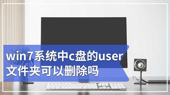 win7系统中c盘的user文件夹可以删除吗