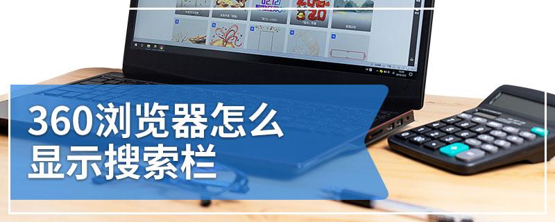 360浏览器怎么显示搜索栏