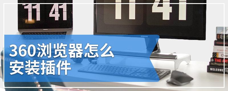 360浏览器怎么安装插件