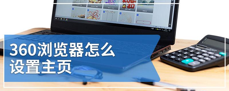 360浏览器怎么设置主页