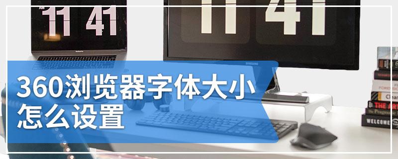 360浏览器字体大小怎么设置