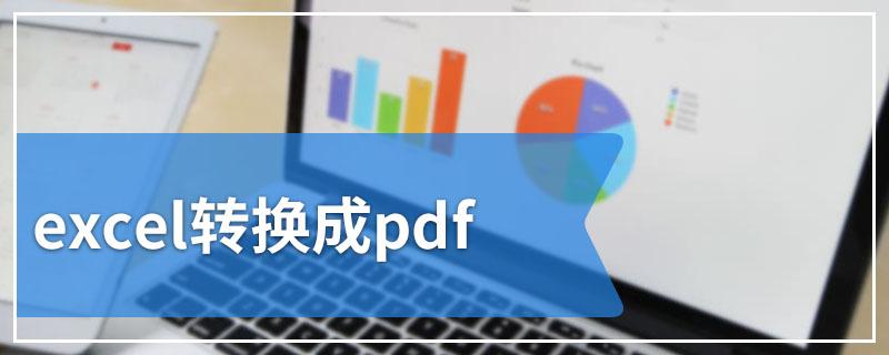 excel转换成pdf