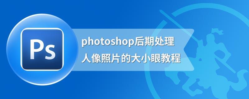 photoshop后期处理人像照片的大小眼教程