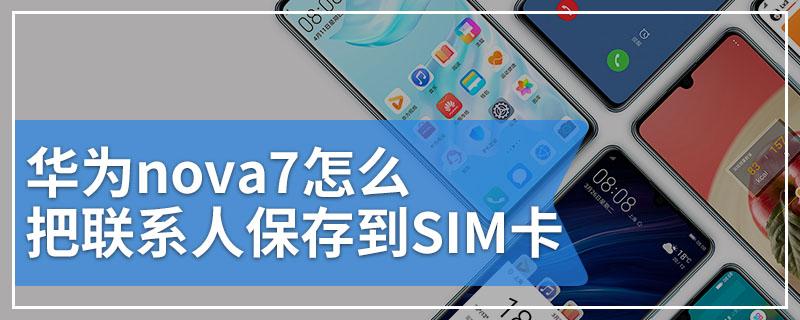 华为nova7怎么把联系人保存到SIM卡