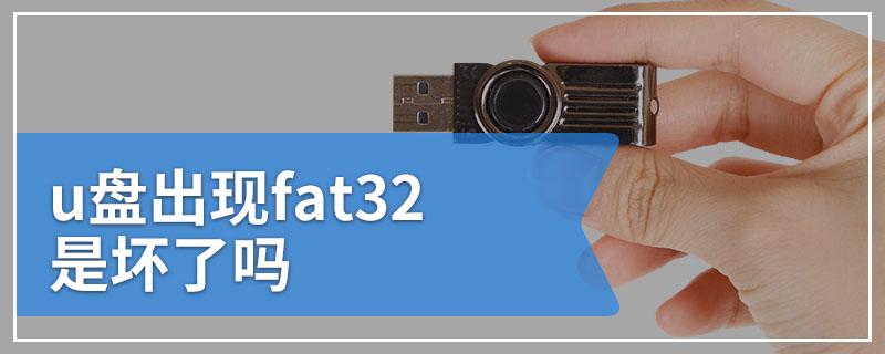 u盘出现fat32是坏了吗