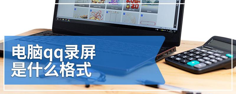 电脑qq录屏是什么格式
