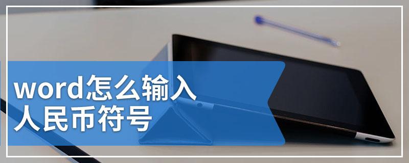word怎么输入人民币符号