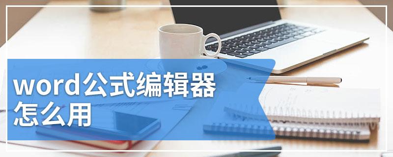 word公式编辑器怎么用