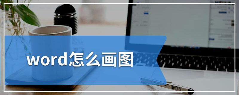 word怎么画图