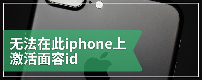 无法在此iphone上激活面容id