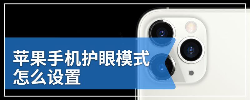 苹果手机护眼模式怎么设置